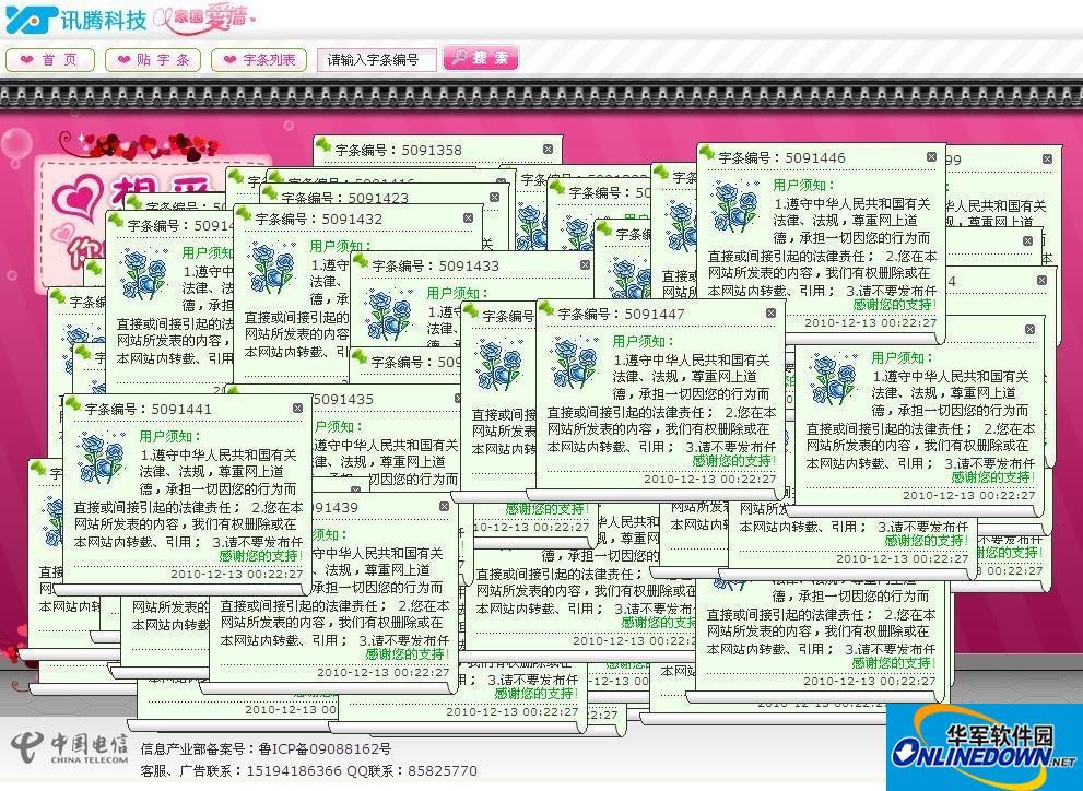 天智爱墙2012(原讯腾爱墙)