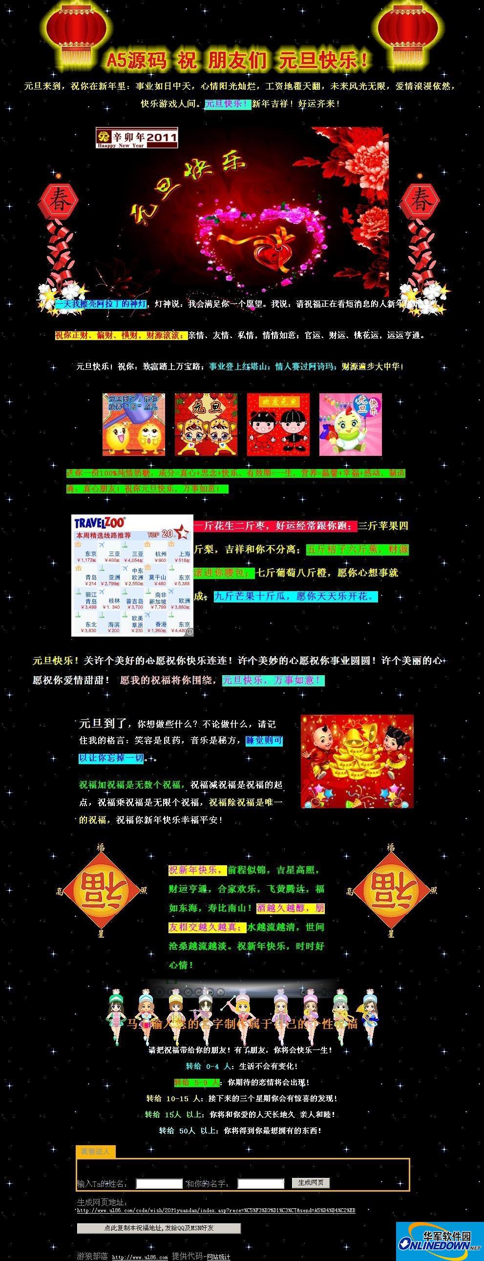 2011年元旦春节祝福网页源码 PC版