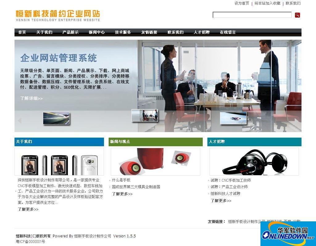 恒新科技绿色企业网站 PC版