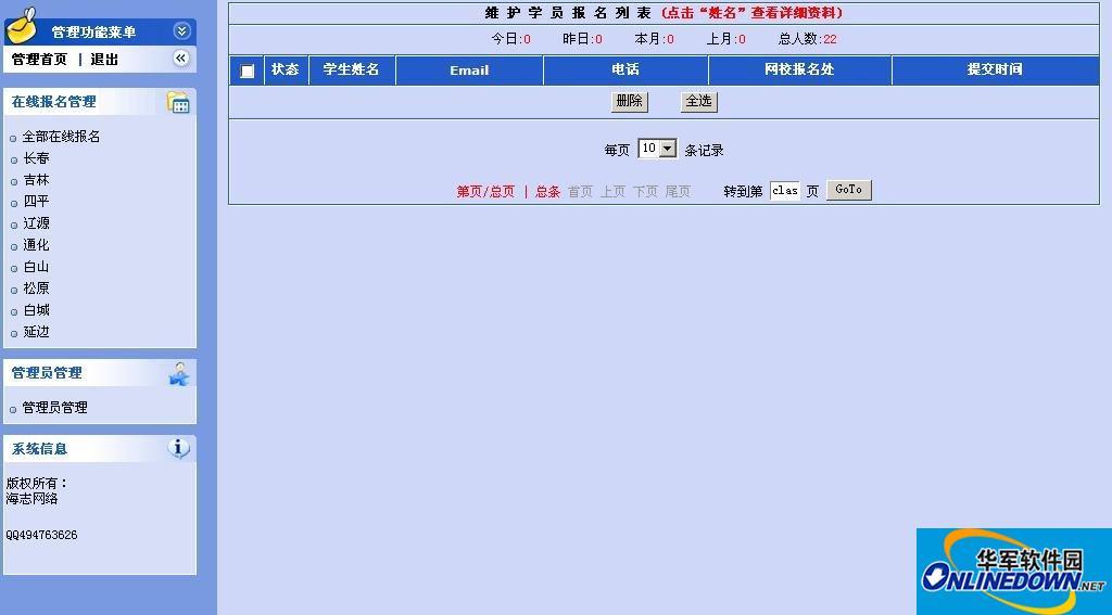 东北师大附中网校报名系统(报名处版)