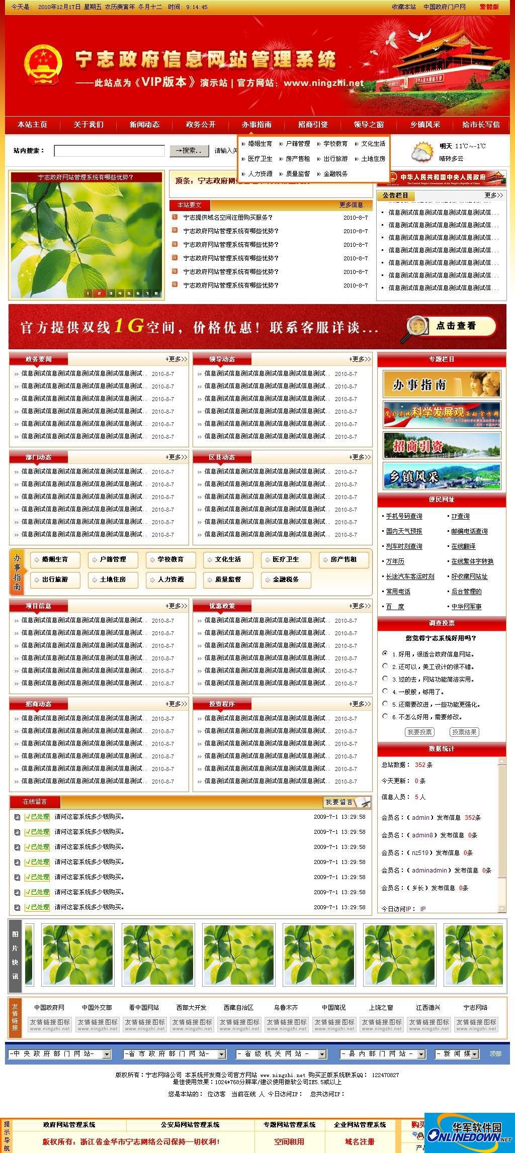 政府网站管理系统  2011版