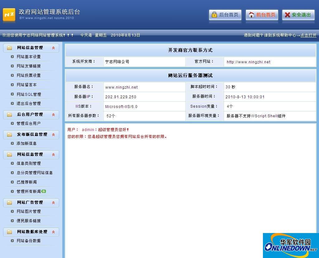 政府网站管理系统