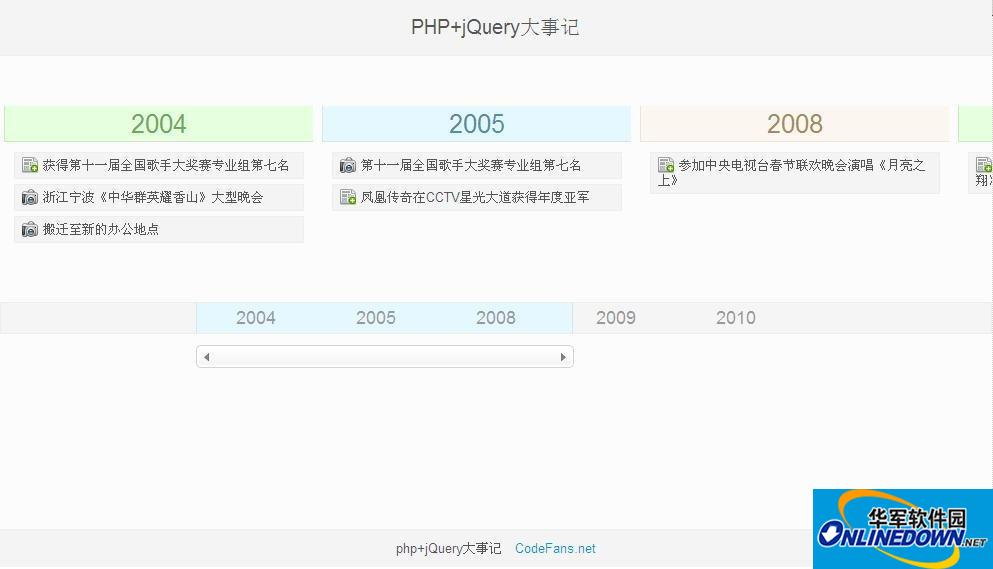 Ajax大事记(PHP+jQuery)数据库版 PC版