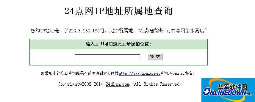 24点网ip地址查询系统