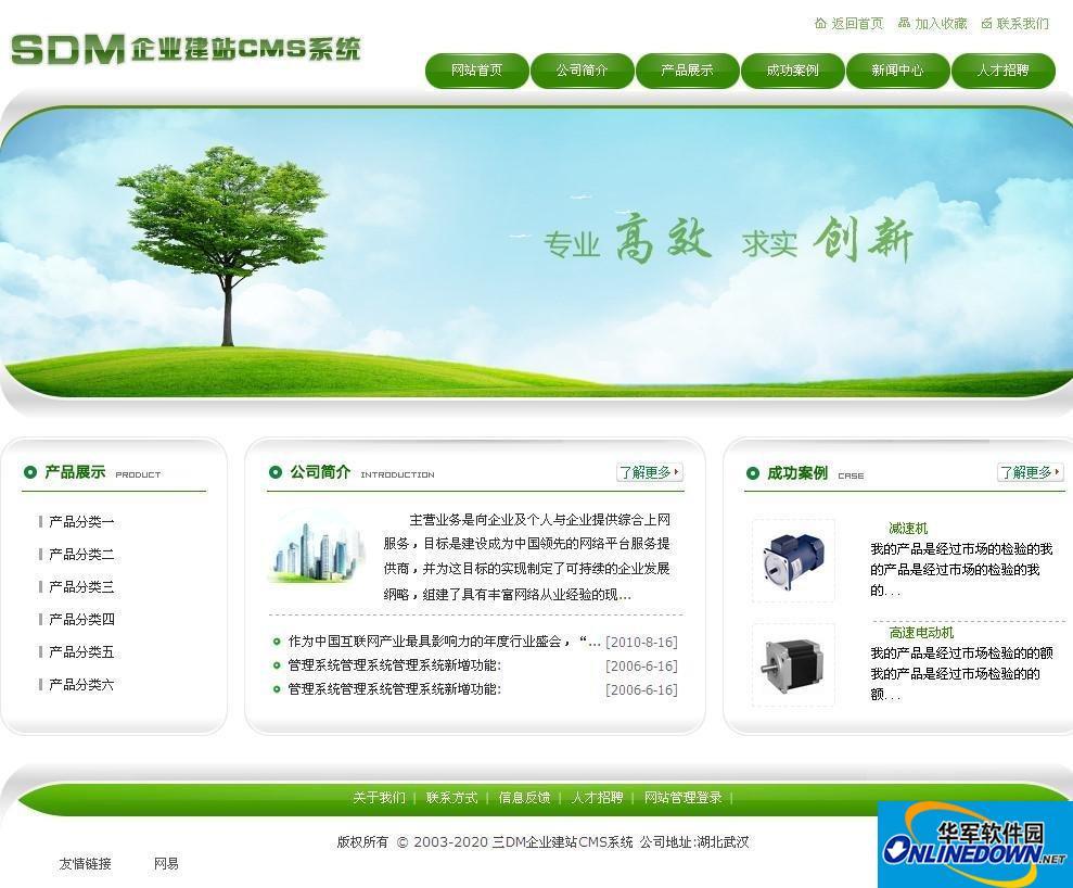 SDM企业建站CMS系统 6.6