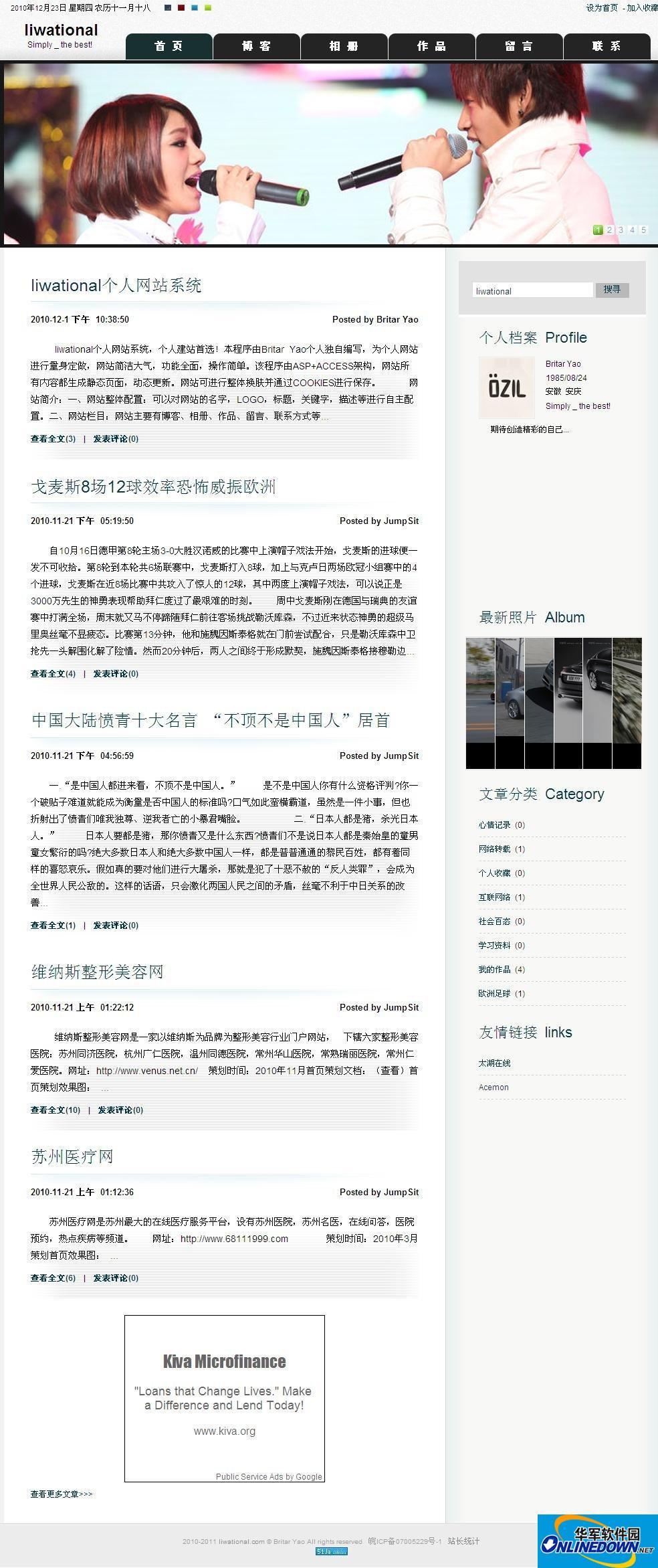 liwational个人网站系统 改进版
