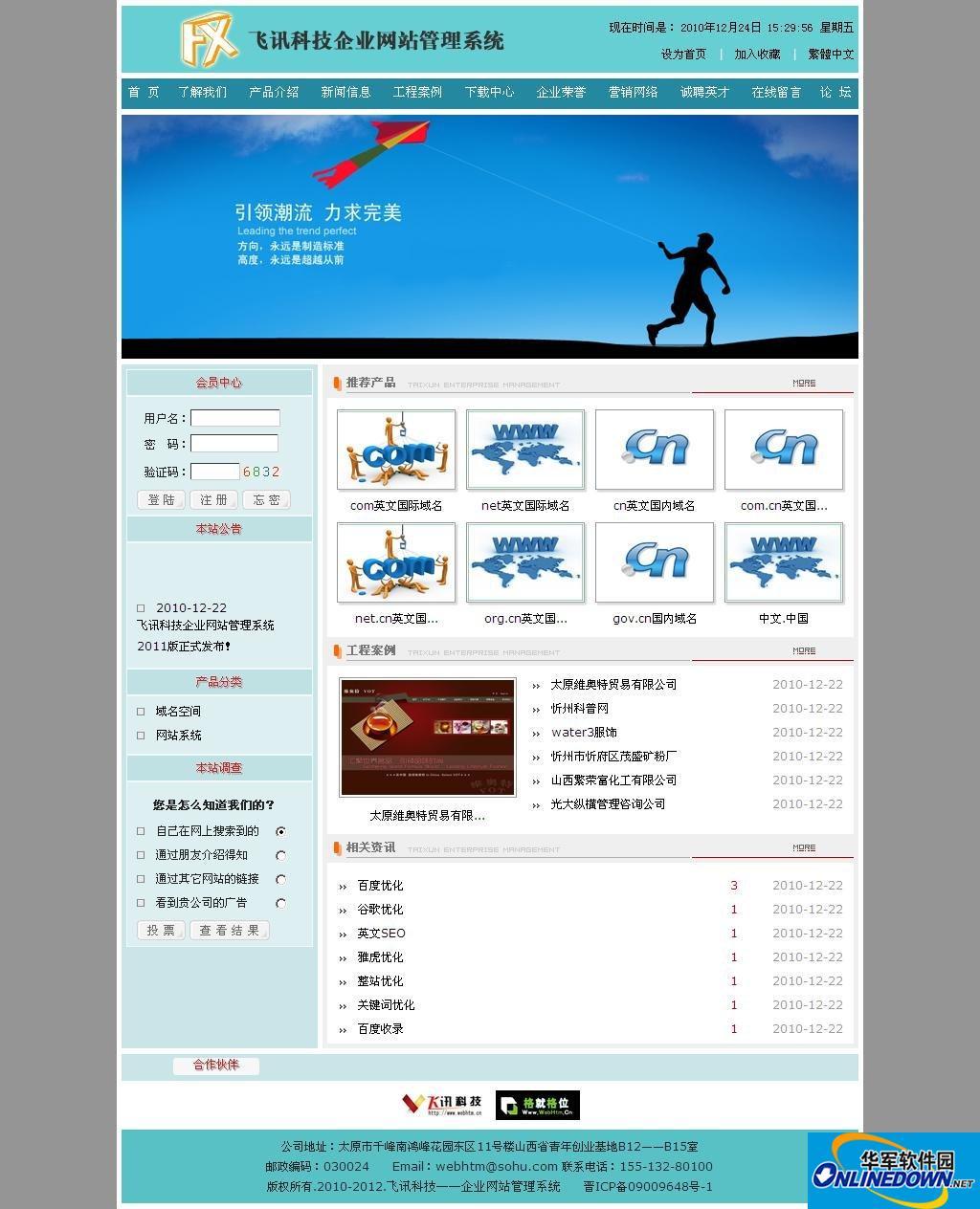 FeiXun企业网站管理系统 2011