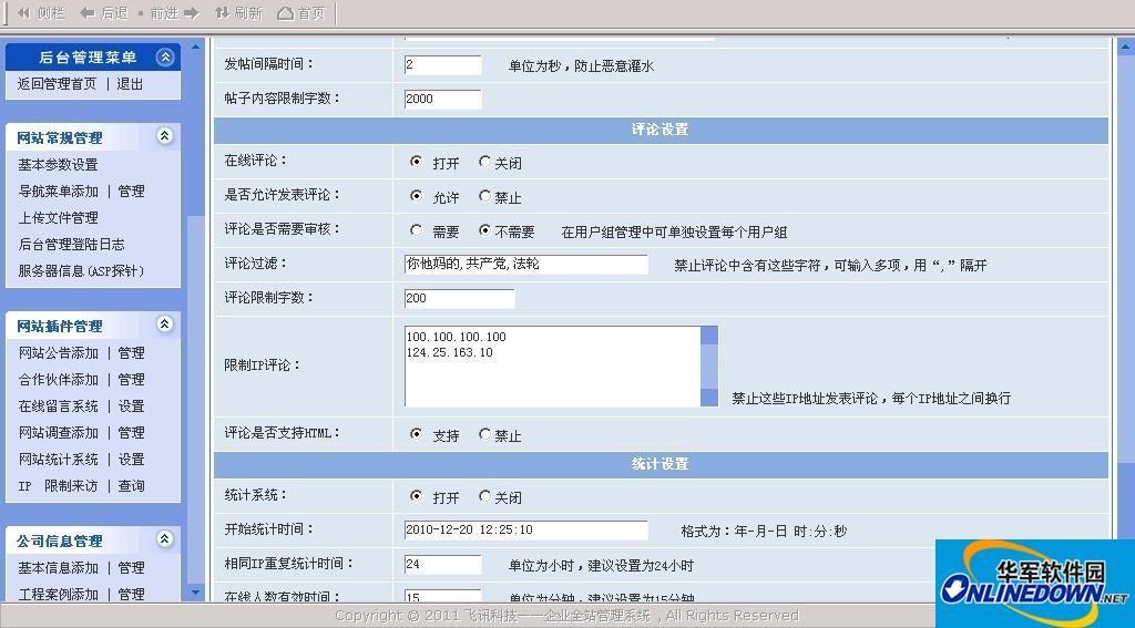 FeiXun企业网站管理系统