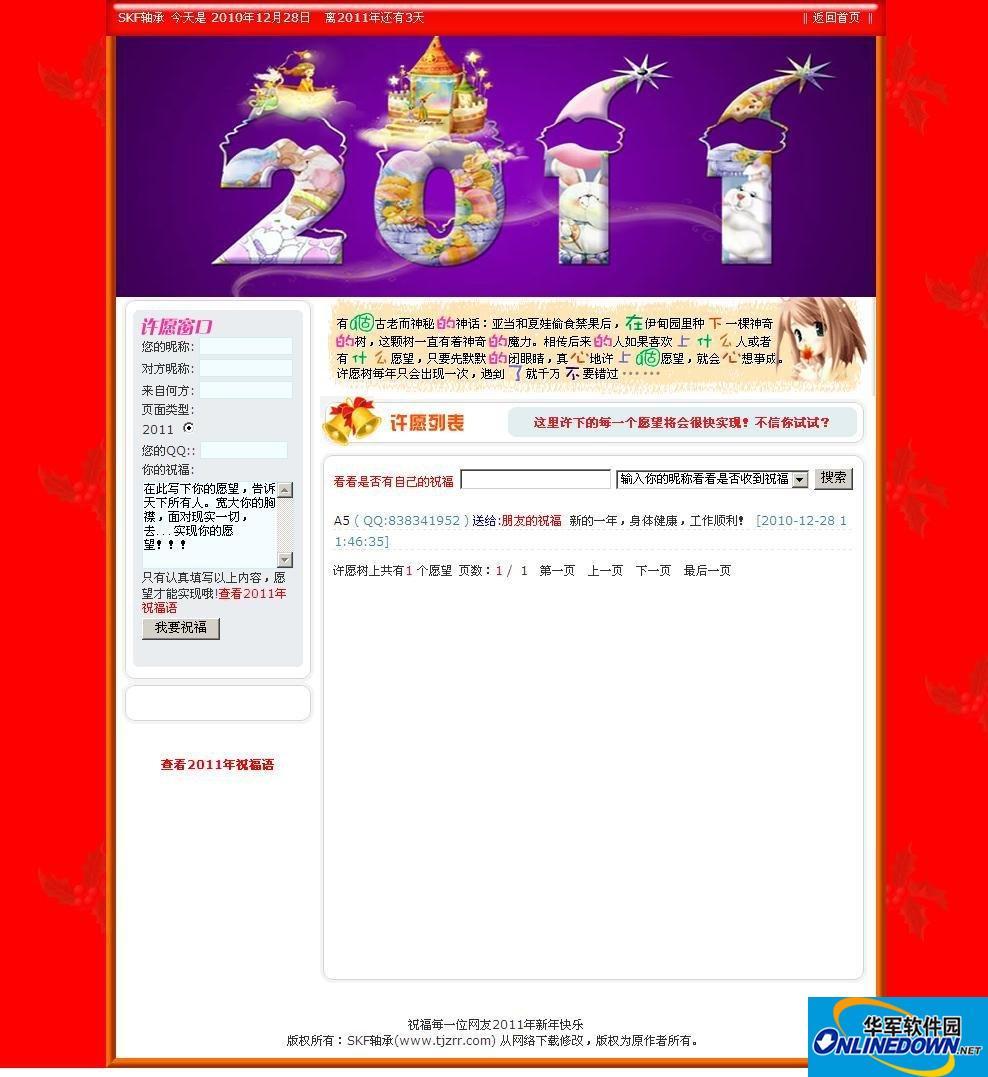 2011年新年许愿墙小程序 PC版