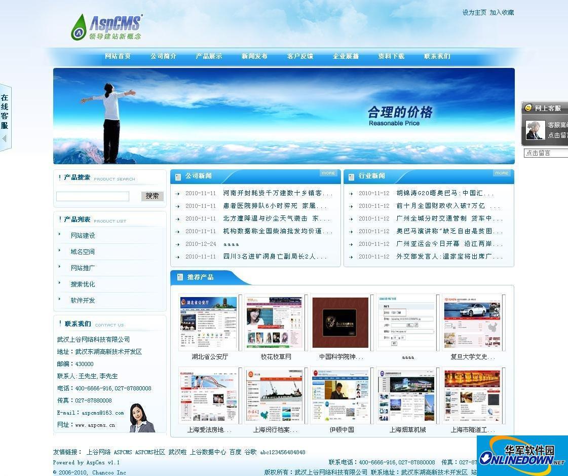 ASPCMS 开源企业网站管理系统源码 1.5 build 20110517