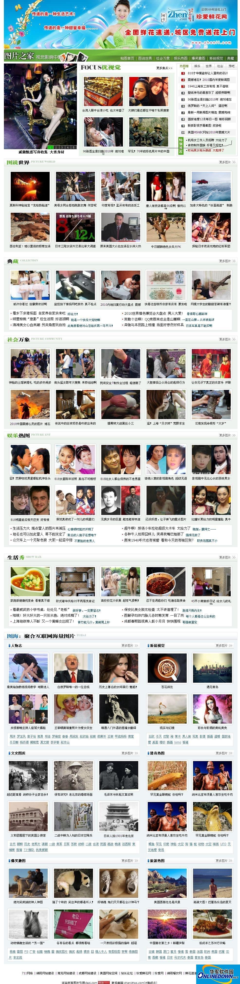 zhenii图片小偷程序 2011