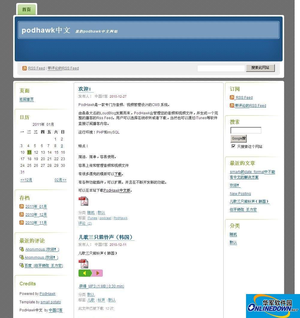 podhawk播客cms系统  1.7 中文版