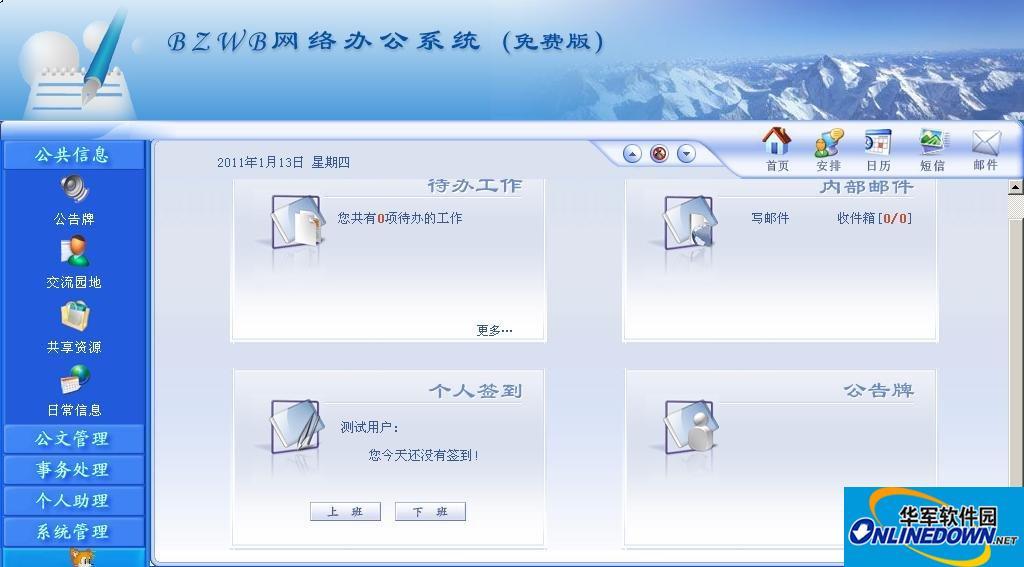 BZWB网络办公系统(免费版)