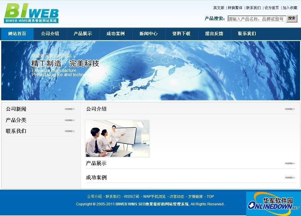 BIWEB WMS PHP开源企业建站系统 38569
