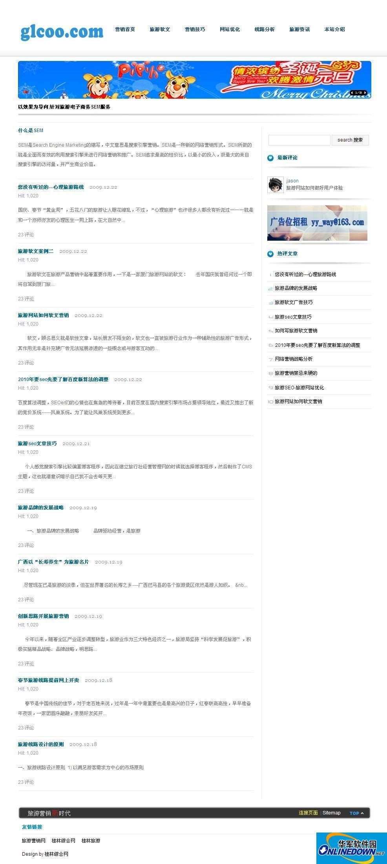 glcoo博客系统 PC版