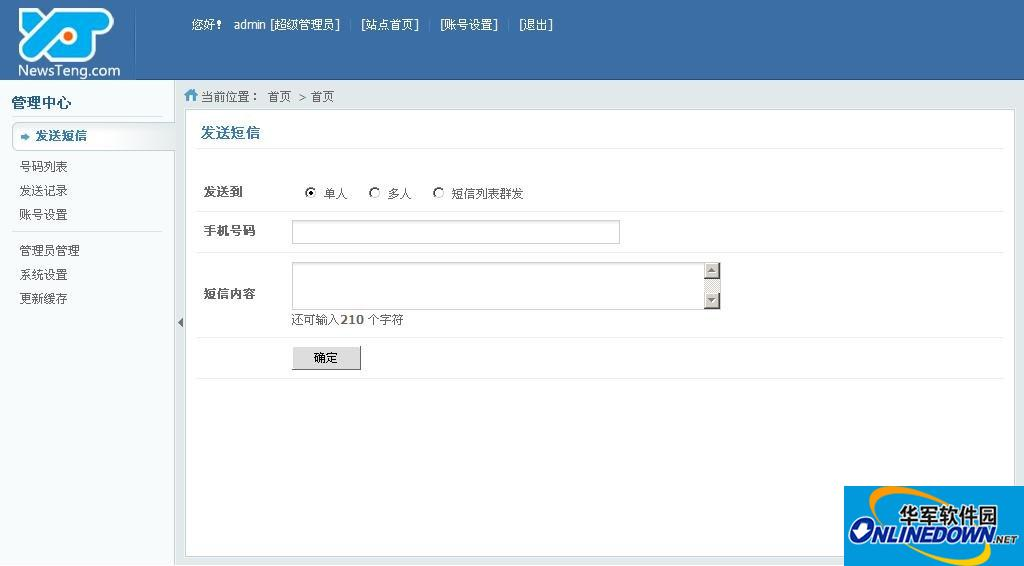迅腾短信群发系统  2011 简体中文 UTF8