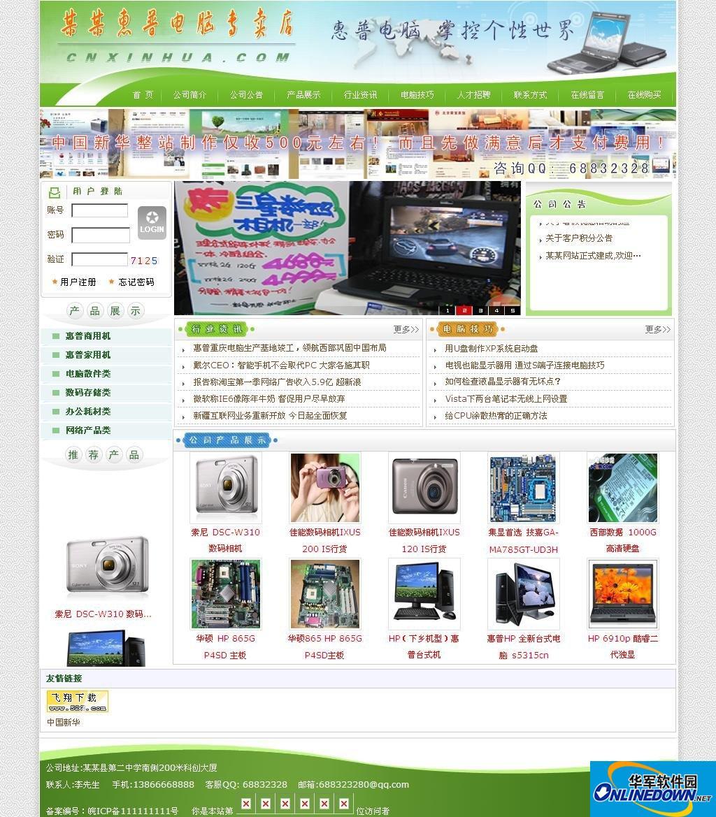 中国新华产品展示销售源码 5.8