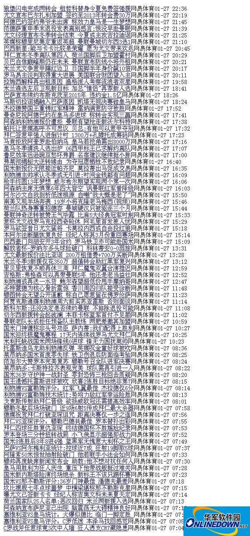 百度搜狐网易新闻采集系统