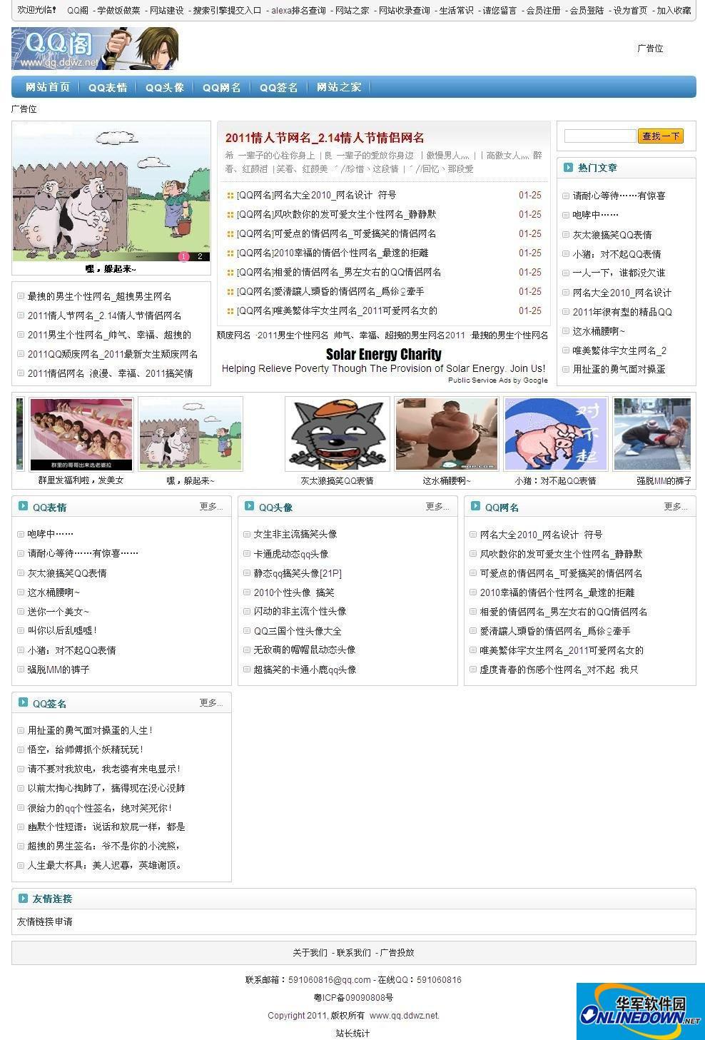 QQ表情网名QQ站源码