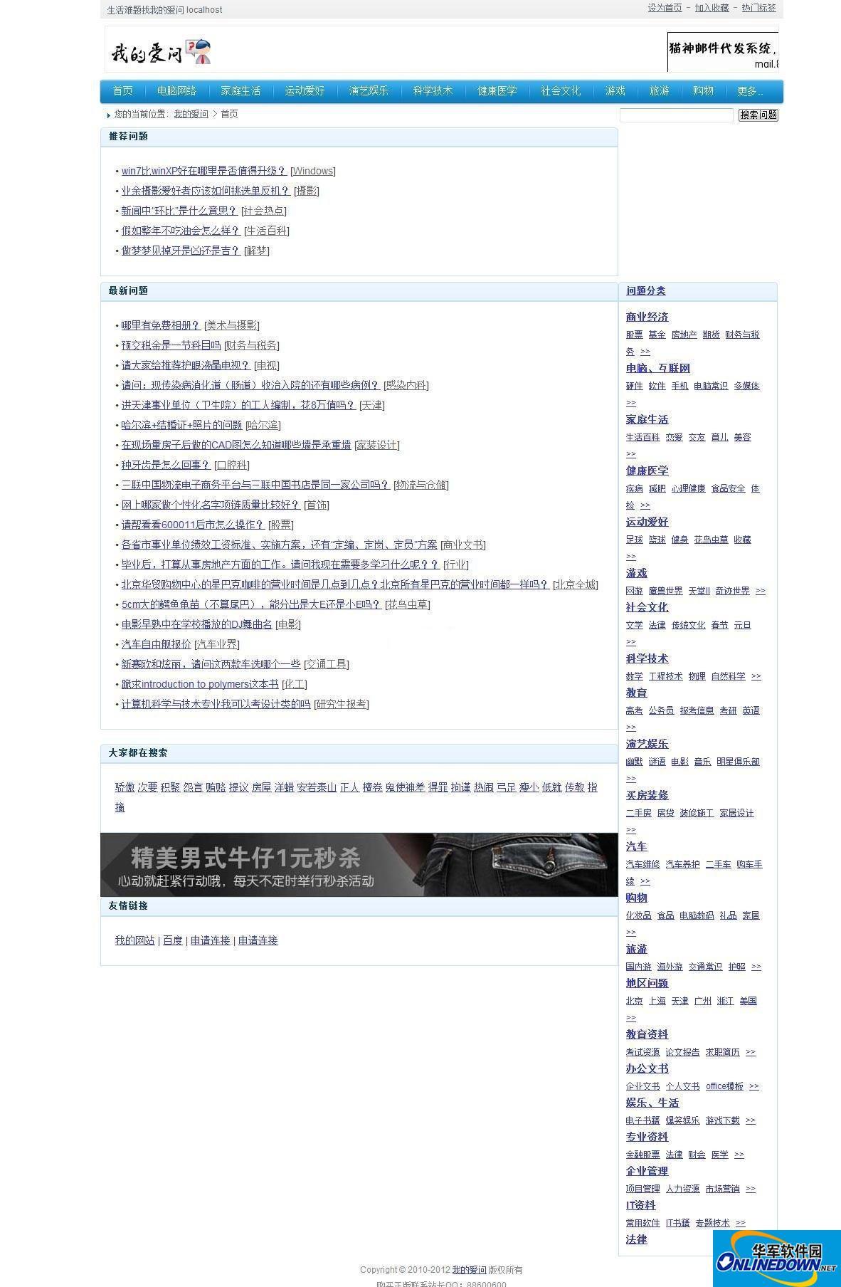 新浪问答小偷2011新春版 3.0.0