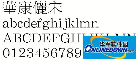 华康俪宋(繁) PC版