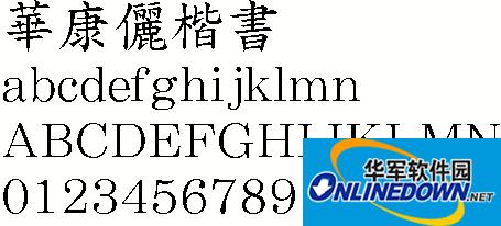 华康俪楷书(繁) PC版