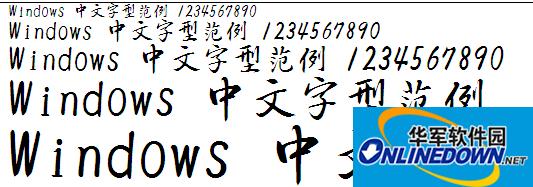 日文毛笔行书...