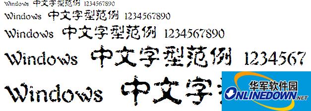 王汉宗拓豪古印 PC版
