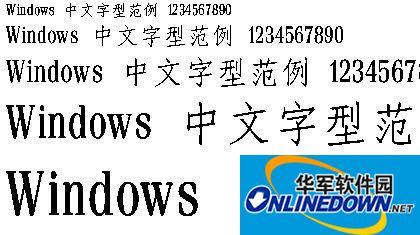 王汉宗中仿宋繁体更新 PC版