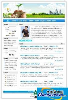 险经纪人网站管理系统 PC版