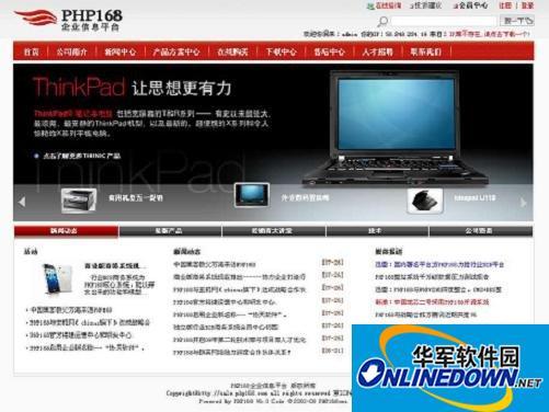 PHP168 应用型企业平台网站方案