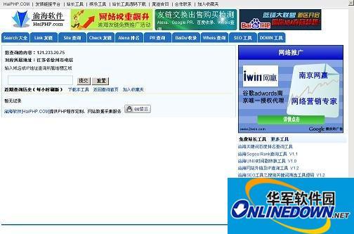 渝海域名及IP查询工具 1.1