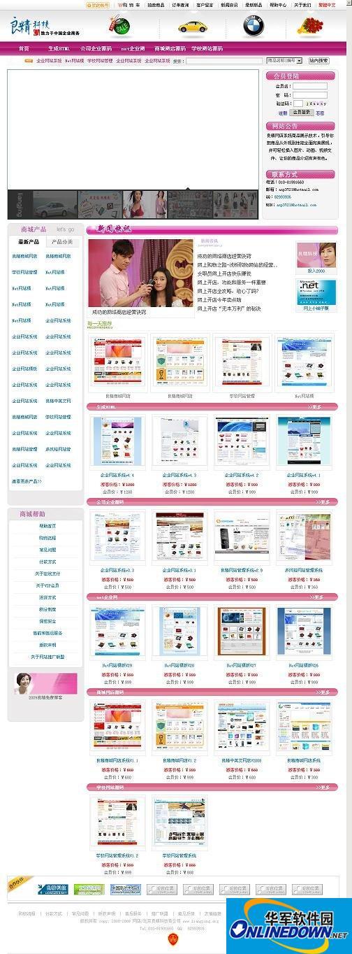 良精良精网店购物系统asp生成html PC版