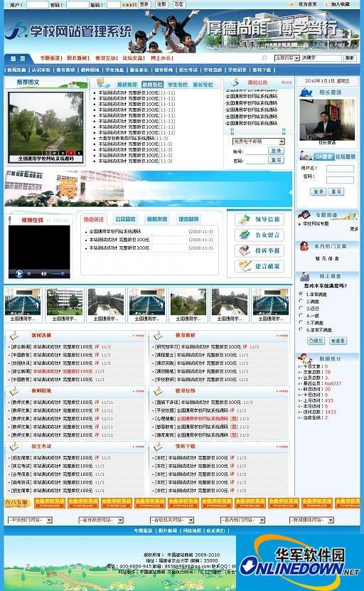 全能学校网站管理系统 11.3