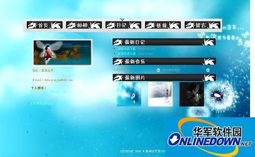浮梦呓语 个人网站系统  091225