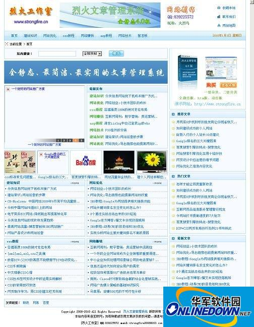 蓝清新闻管理系统源码 PC版