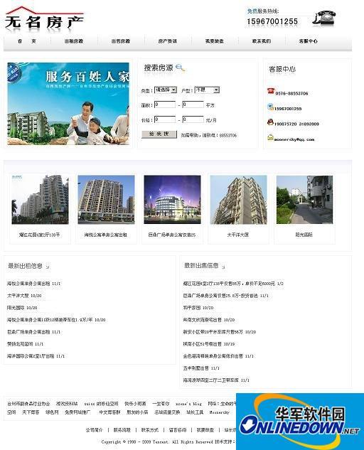 E-house房地产中介网站信息管理系统源码 PC版
