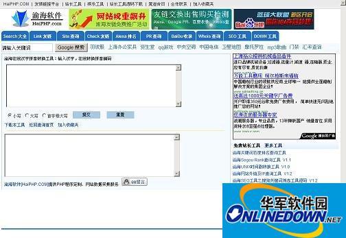 渝海在线汉字拼音转换工具  V1.0