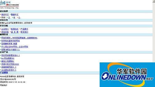 良精Wap企业网站管理系统