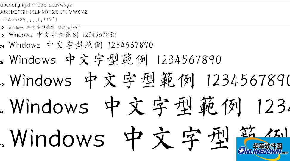 苏新诗柳楷繁体