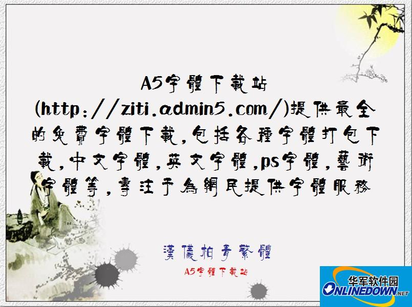 汉仪柏青体繁体 PC版