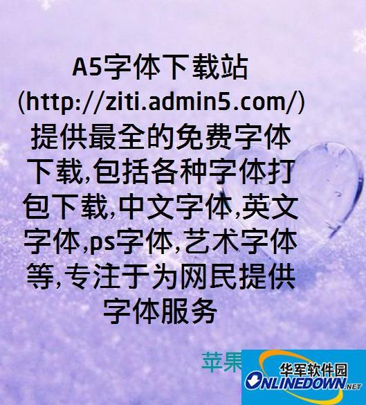 苹果丽黑安卓字体 PC版