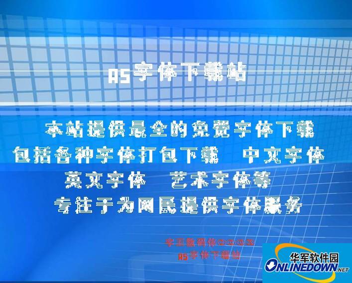 字王数码体0003