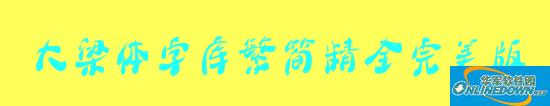 大梁体字库繁简精全完美版  v3.8