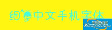 细花中文手机字体