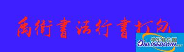禹卫书法行书字体打包下载