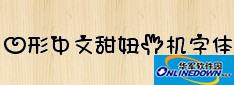 心形甜妞中文手机字体