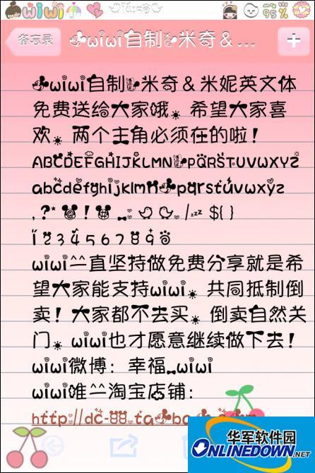 米奇米妮字体下载