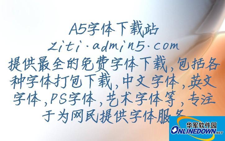 张维镜手写楷书