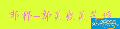 邯郸—郭灵霞灵芝体 PC版